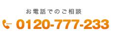 0120777233