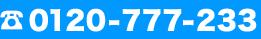 お問い合せは、0120-777-233