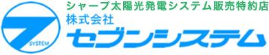 シャープ太陽光発電システム販売特約店 株式会社セブンシステム