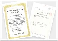 県知事の建設業許可証