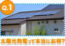 太陽光発電って本当にお得?