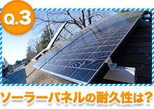 ソーラーパネルの耐久性は?